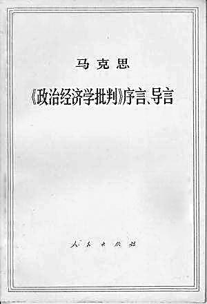 《〈政治经济学批判〉序言、导言》,人民出版社出版。资料图片