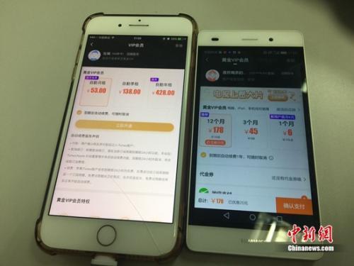 用苹果手机购买某视频网站某等级VIP会员比安卓手机购买价更高。