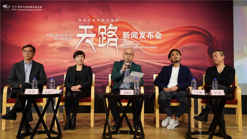 舞剧《天路》的新闻发布会在国家大剧院召开 王小京/摄