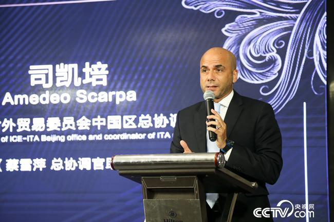 意大利对外贸易委员会中国区总协调官司凯培(Amedeo Scarpa)先生在晚宴上做开幕演讲。