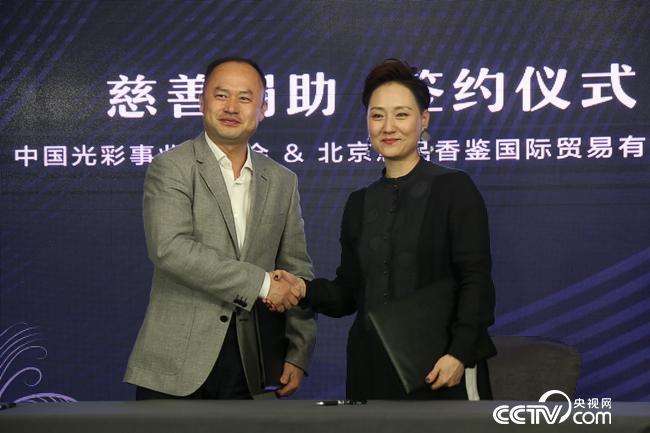 北京意品香鉴国际贸易有限公司与中国光彩事业基金会签署了捐赠协议。