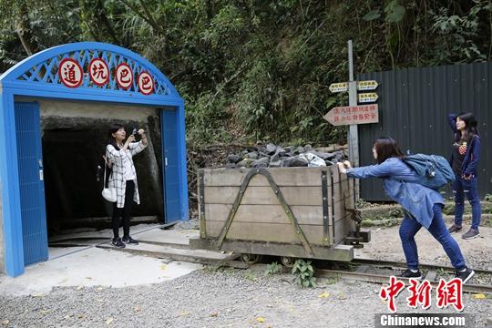 近年来,台湾4个乡镇获得国际慢城组织认证,苗栗南庄乡和三义乡上榜,是宝岛唯一双慢城县。图为近日,游客在苗栗山区中的巴巴坑道休闲矿场游玩。中新社记者 陈小愿 摄