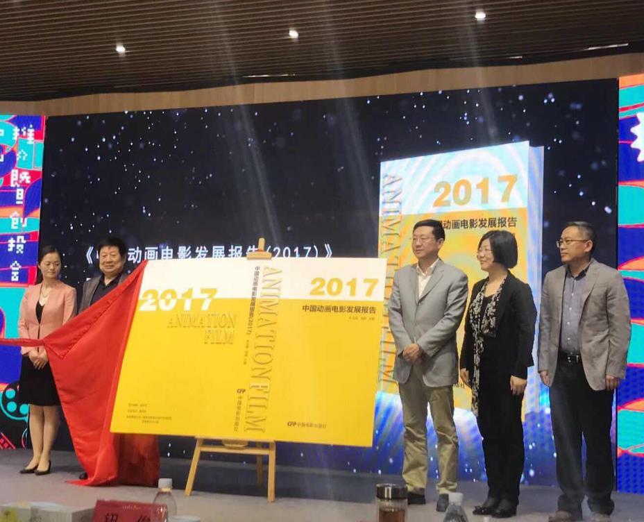 《中国动画电影发展报告(2017)》首发 26部动画