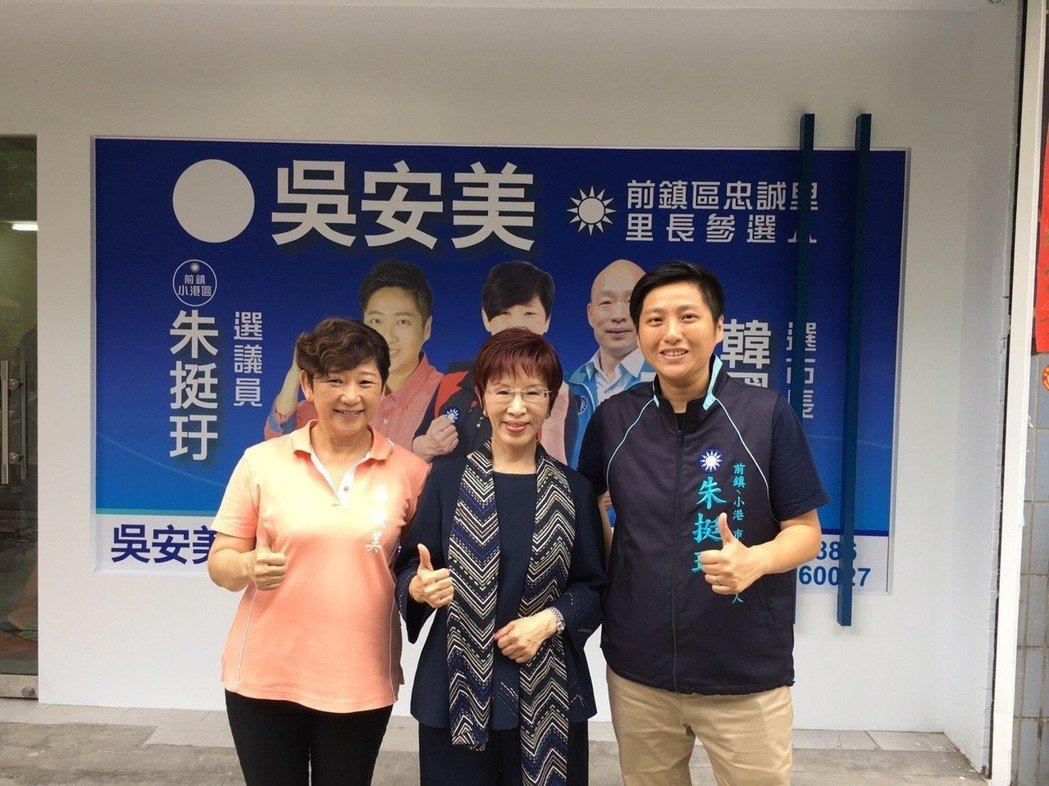 国民党前主席洪秀柱(中)为国民党高雄市议员参选人朱挺玗(右)和里长参选人吴安美加油打气。(图片取自台媒)