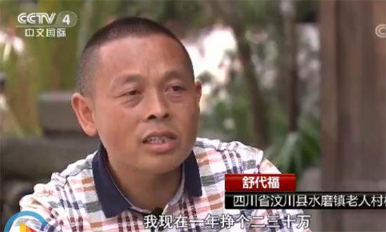 四川省汶川县水磨镇老人村村民舒代福