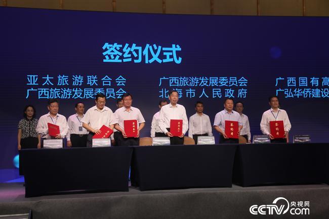会议同期举行的签约仪式。