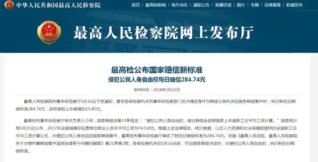 中华人民共和国最高人民检察院官网截图