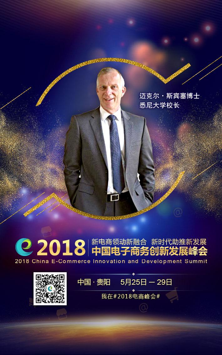 悉尼大学校长迈克尔•斯宾塞博士将出席2018电商峰会