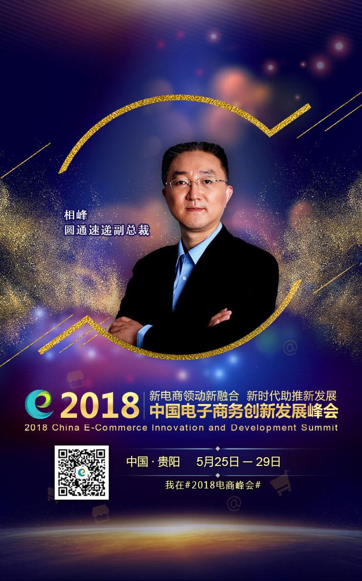 圆通速递副总裁相峰即将出席2018电商峰会