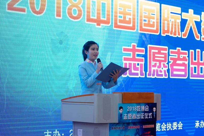 2018数博会志愿者出征仪式举行 600余名志愿
