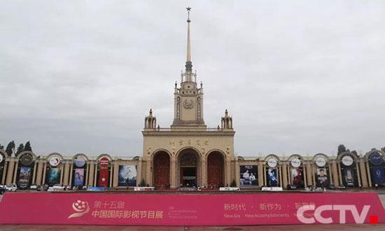 第十五届中国国际影视节目展由国家广播电视总局指导,中央广播电视总台主办,中国国际电视总公司、中国广播电影电视节目交易中心承办。