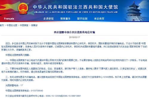 图片来源:中国驻法兰西共和国大使馆网站截图。