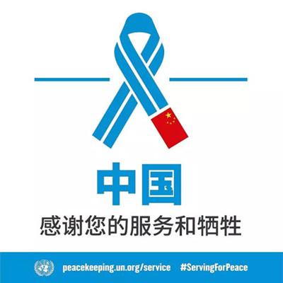 联合国感谢中国及中国维和部队的图片