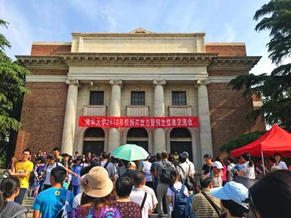 清华大学招生信息交流会上不少人在排队。