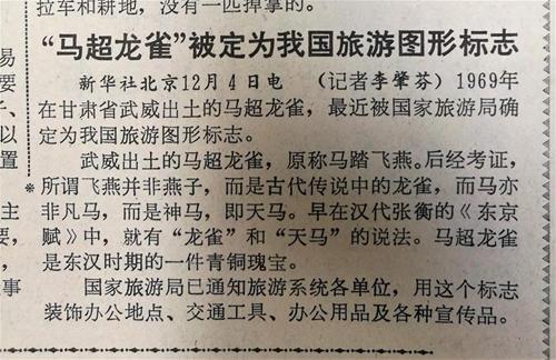"""这是1983年12月5日《人民日报》第二版刊登了""""马超龙雀""""被定为我国旅游图形标志的消息(2017年7月7日拍摄)。新华社记者 梁强 摄"""