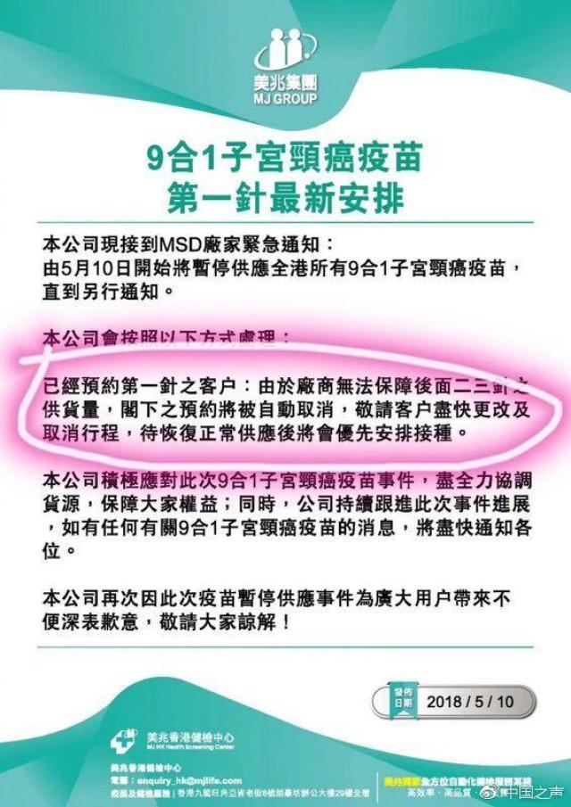 ↑美兆集团5月10号称,将取消客户的第一针预约