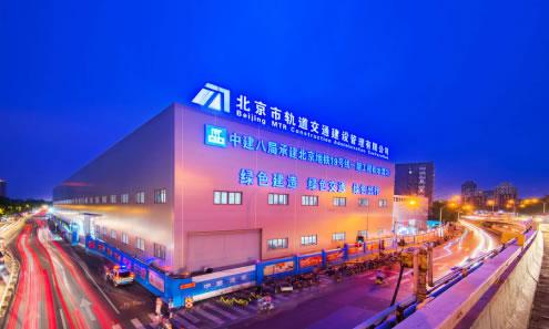 傍晚时分的北京地铁19号线03标段防尘隔离棚外景 于飞摄