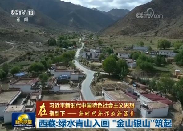 """<b>西藏:绿水青山入画 """"金山银山""""筑起</b>"""