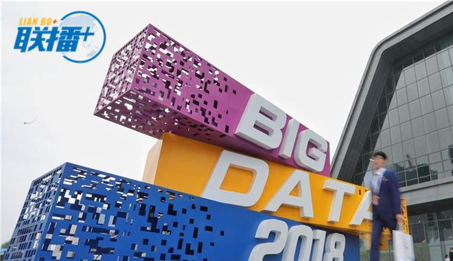 5月26日,2018中国国际大数据产业博览会在贵州省贵阳市开幕。(图片来源:新华社)