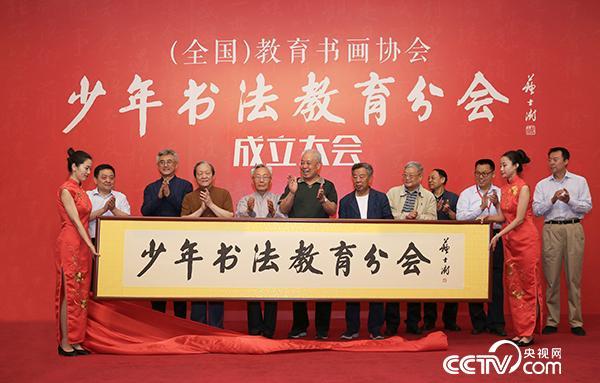 (全国)教育书画协会少年书法教育分会在京正式成立