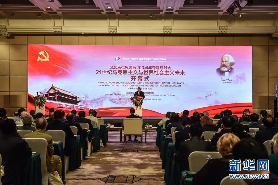 5月28日,由中国共产党举办、各国共产党参加的纪念马克思诞辰200周年专题研讨会在深圳开幕。新华社记者毛思倩摄