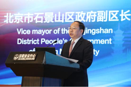 北京市石景山区人民政府副区长左小兵