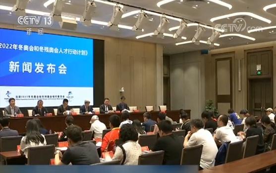 北京冬奥组委发布人才行动计划