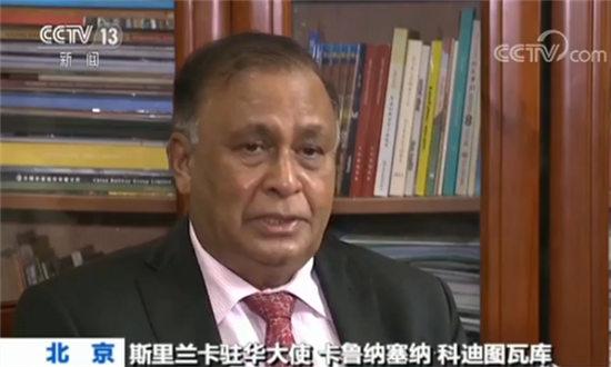 斯里兰卡驻华大使卡鲁纳塞纳·科迪图瓦库