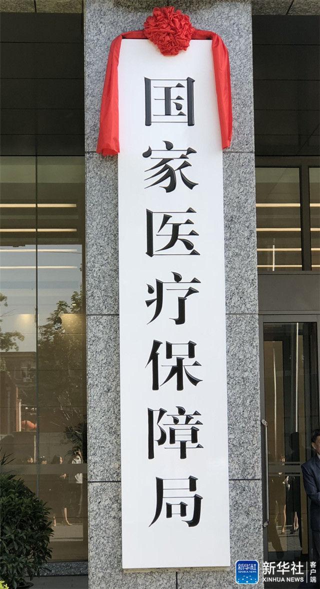 ↑这是国家医疗保障局的牌子(5月31日摄)。新华社记者殷博古摄