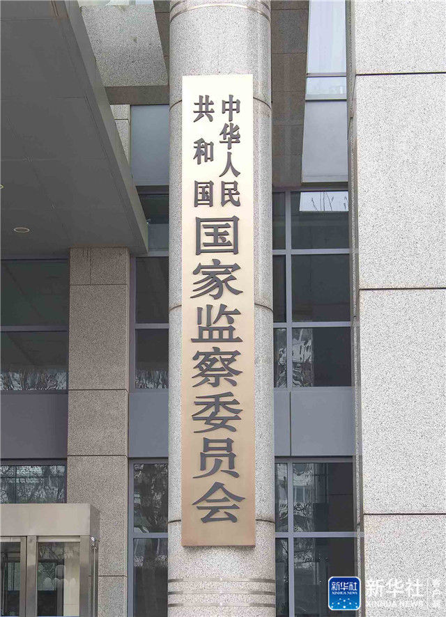 这是中华人民共和国国家监察委员会的牌子(3月23日摄)。新华社记者李涛摄