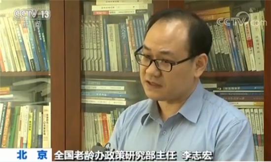 全国老龄办政策研究部主任李志宏