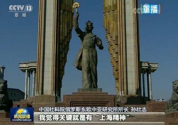 """【打造命运共同体 共建和谐家园】践行""""上海精神"""" 树立新型国际关系典范"""