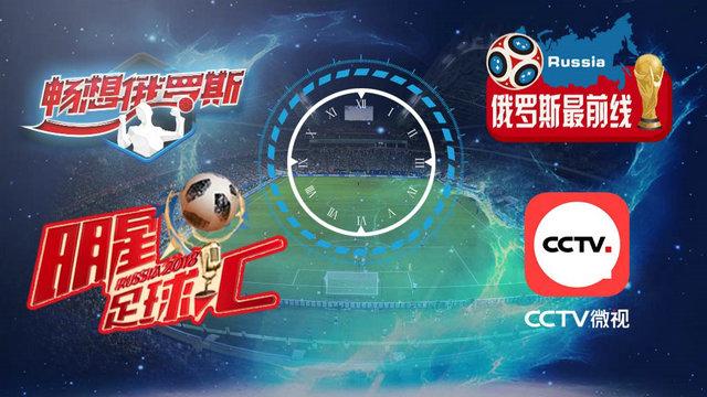 """CCTV微視-世界盃高清直播""的图片搜索结果"
