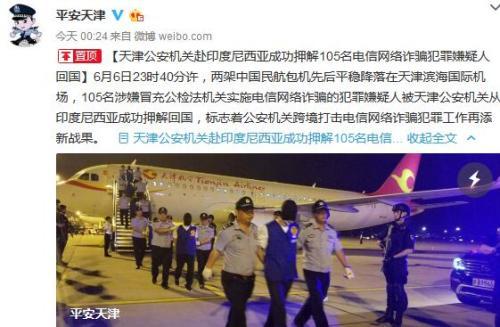 天津市公安局官方微博截图