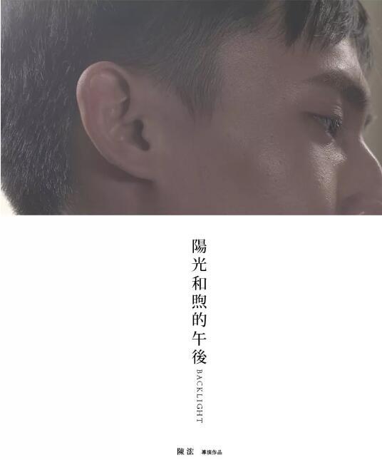 最阳光微电影作品《阳光和煦的午后》(台)