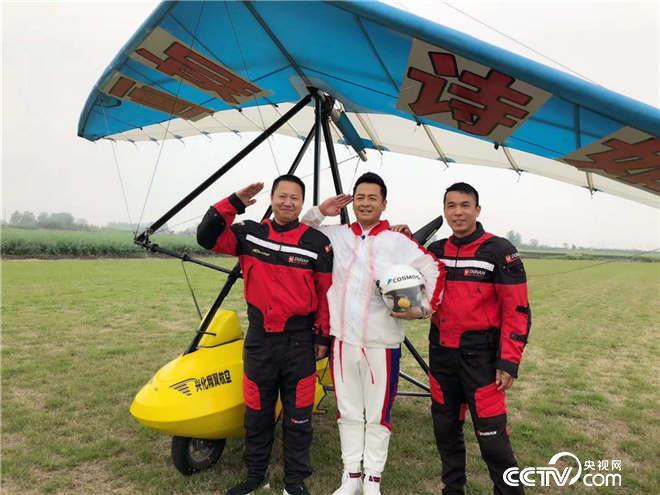 主持人乘坐滑翔机飞往现场上空