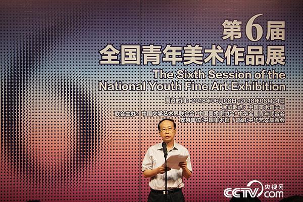 中国文联党组成员、副主席、书记处书记左中一宣布展览开幕