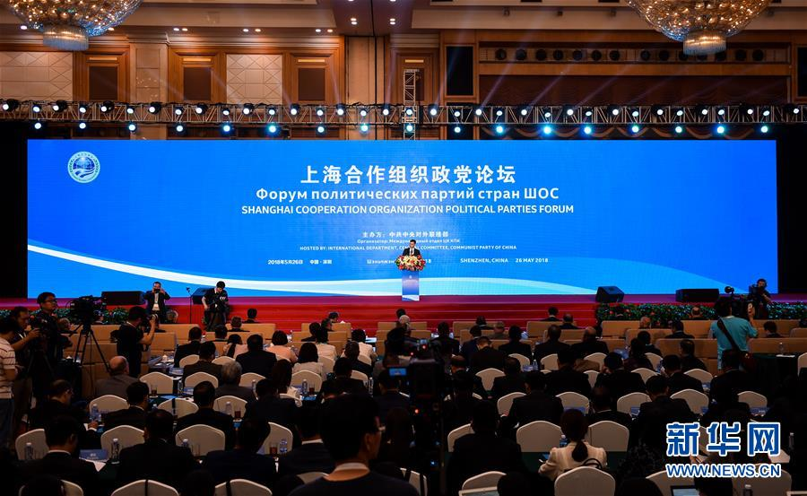 2018年5月26日,首届上海合作组织政党论坛在中国的经济特区深圳举行。