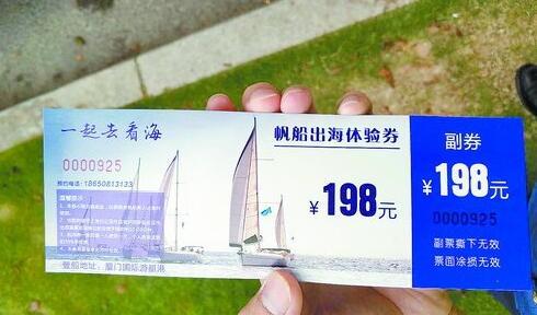 """所谓的""""上金门""""旅游票"""