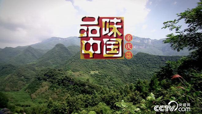 乡土:品味中国 重庆篇 6月14日