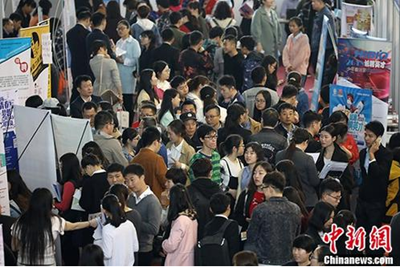 资料图:大学生招聘会现场。 中新社记者 泱波 摄