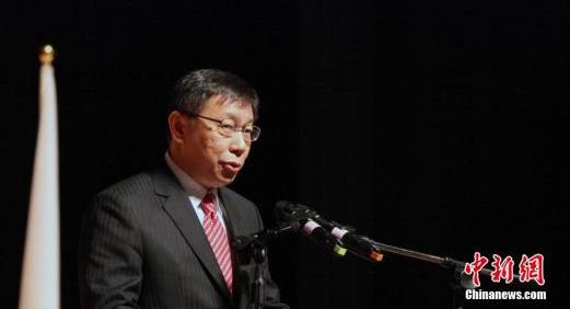资料图为现任台北市长柯文哲   中新社发 刘舒凌 摄