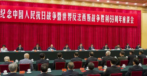 2014年9月3日下午,中共中央、国务院、中央军委在北京人民大会堂举行座谈会,纪念中国人民抗日战争暨世界反法西斯战争胜利69周年。中共中央总书记、国家主席、中央军委主席习近平出席座谈会并发表重要讲话。