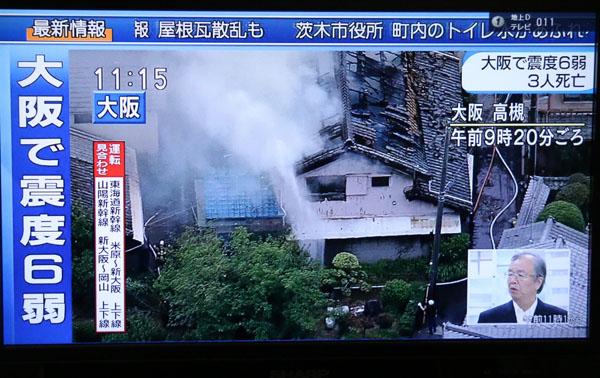 日本大阪发生5.9级地震 3人死亡、51人受伤