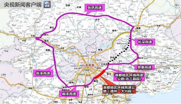 首都 大七环 实现全线闭合 30日具备通车条件