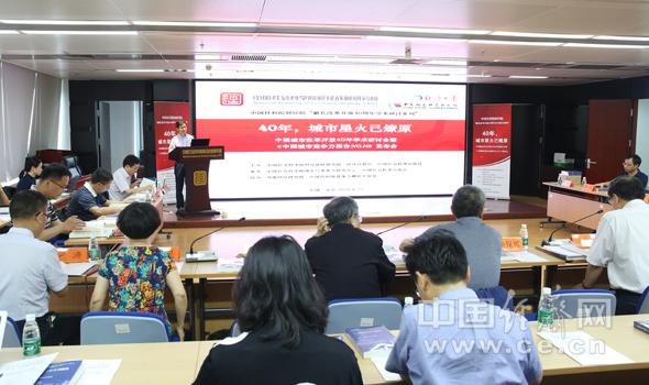 中国社会科学院与经济日报共同发布《中国城市竞争力报告No.16》。图为发布会现场。经济日报-中国经济网记者张相成/摄。