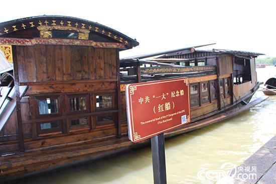 【初心在身边 红船驶进新时代】浙江嘉兴:红船