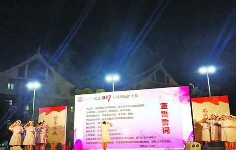 在庆祝国际护士节晚会中举行宣誓仪式。