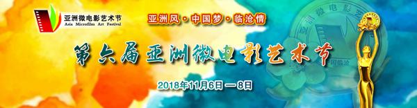 ↑ 点击 中央新影集团官网第六届亚洲微电影艺术节专题报道
