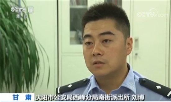庆阳市西峰分局南街派出所办案侦破二中队中队长刘博